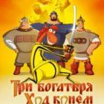 Три богатиря: Хід конем / Три богатыря: Ход конем (2014)