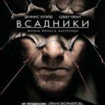 Вершники апокаліпсису / Horsemen (2009)