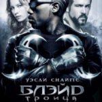 Блейд 3: Трійця / Blade: Trinity (2004)
