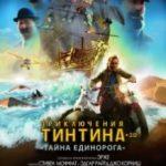 Пригоди Тінтіна: Таємниця Єдинорога / The Adventures of Tintin (2011)