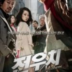 Даоський маг Чон У Чхи / Woochi (2009)