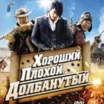 Хороший, поганий, довбанутий / Joheunnom nabbeunnom isanghannom (2008)