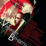 «V» означає Вендетта / V for Vendetta (2006)