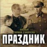 Свято / Праздник (2001)