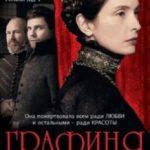 Графиня / The Countess (2009)