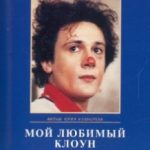 Мій улюблений клоун / Мой любимый клоун (1986)
