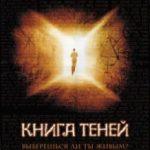 Книга тіней / Maléfique (2002)