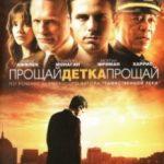 Бувай, дитинко, бувай / Gone Baby Gone (2007)
