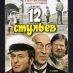 12 стільців / 12 стульев (1971)