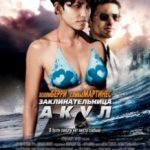 Заклинателька акул / Dark Tide (2012)