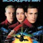Командир ескадрильї / Wing Commander (1999)