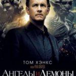 Ангели і Демони / Angels & Demons (2009)