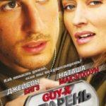 Хлопець Ікс / Guy X (2005)