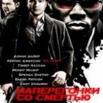 Наввипередки зі смертю / Dead Man Running (2009)