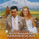Моє велике вірменське весілля / Моя большая армянская свадьба (2004)