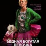 Бідна багата дівчинка / Young Adult (2011)