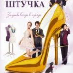 Модна штучка / After the Ball (2015)