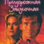 Придорожня закусочна / Road House (1989)