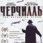 Черчілль / The Gathering Storm (2002)