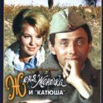 Женя, Женечка і «Катюша» / Женя, Женечка и «Катюша» (1967)