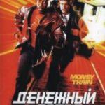 Грошовий поїзд / Money Train (1995)