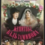 Одруження Бальзамінова / Женитьба Бальзаминова (1964)