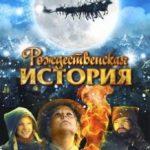 Різдвяна історія / Joulutarina (2007)