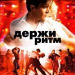 Тримай ритм / Take the Lead (2006)