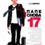 Татові знову 17 / 17 Again (2009)