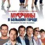 Чоловіки у великому місті / Männerherzen (2009)