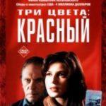 Три кольори: Червоний / Trois couleurs: Rouge (1994)