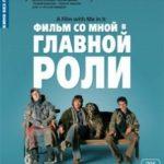 Фільм зі мною в головній ролі / A Film with Me in It (2008)