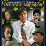 Осінній марафон / Осенний марафон (1979)