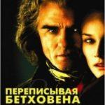 Переписуючи Бетховена / Copying Beethoven (2006)