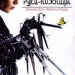 Едвард руки-ножиці / Edward Scissorhands (1990)