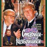 Старики-розбійники / Старики-разбойники (1971)