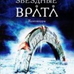 Зоряна брама: Континуум / Stargate: Continuum (2008)