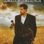 Як боязкий Роберт Форд убив Джессі Джеймса / The Assassination of Jesse James by the Coward Robert Ford (2007)