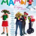 Мами / Мамы (2012)