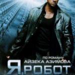 Я, робот / I, Robot (2004)