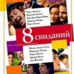 8 побачень / 8 citas (2008)