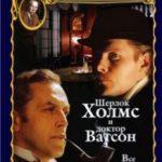 Шерлок Холмс і доктор Ватсон: Знайомство / Шерлок Холмс и доктор Ватсон: Знакомство (1979)