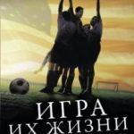 Гра їхнього життя / The Game of Their Lives (2005)