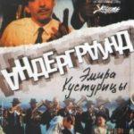 Андерграунд / Underground (1995)