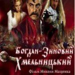 Богдан-Зиновій Хмельницький (2006)
