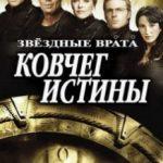 Зоряна брама: Ковчег правди / Stargate: The Ark of Truth (2008)