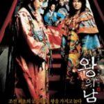 Король і шут / Wang-ui namja (2005)