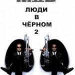 Люди в чорному 2 / Men in Black II (2002)