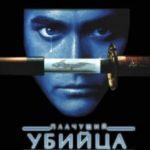 Вбивця, що плаче / Crying Freeman (1995)