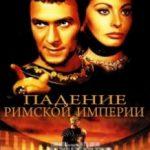 Падіння Римської імперії / The Fall of the Roman Empire (1964)